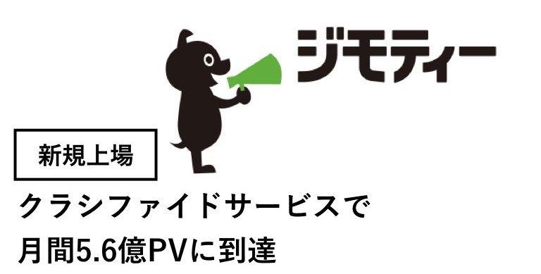 月間平均5.6億PV!日本版クラシファイドサービス「ジモティー」が新規上場