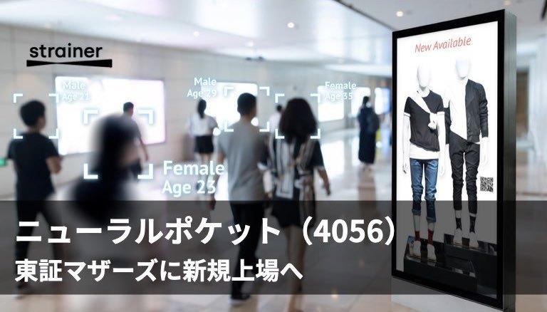 AI内蔵サイネージを実現!創業3年内「ニューラルポケット」東証マザーズ上場へ