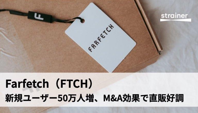 Farfetch 2Q決算:新規50万人増でGMV再加速、買収効果でD2C好調