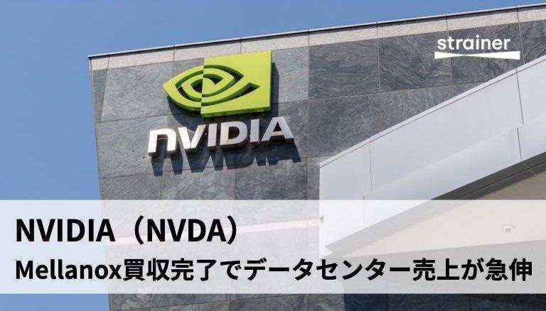 NVIDIA 2Q決算:M&Aでデータセンター急伸、Swtich好調も追い風