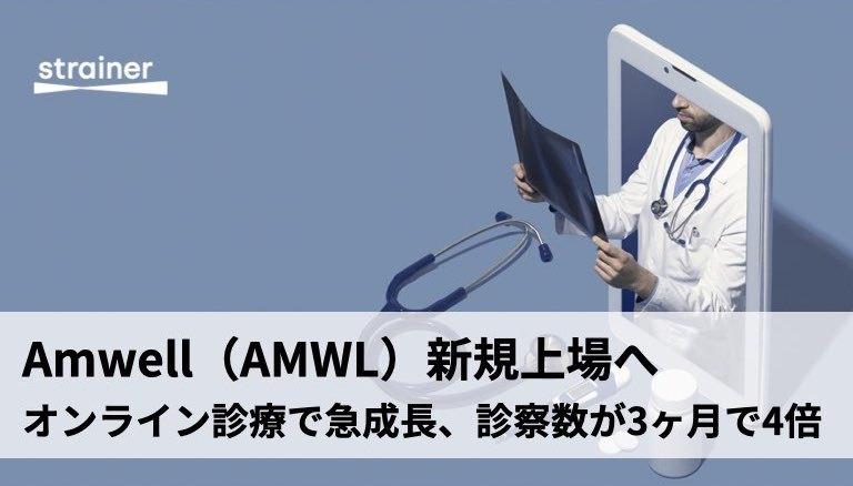 Google出資のオンライン診療「Amwell」が上場申請:診察数が3ヶ月で4倍