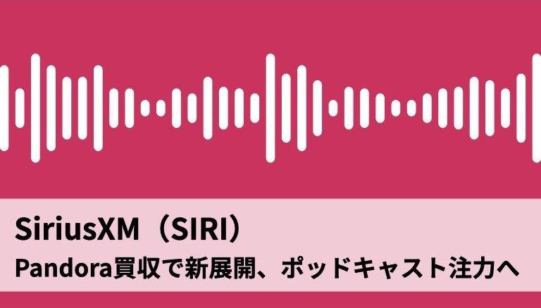 世界最大の音声エンタメ企業「SiriusXM」衛星ラジオから音声PF転換を推進