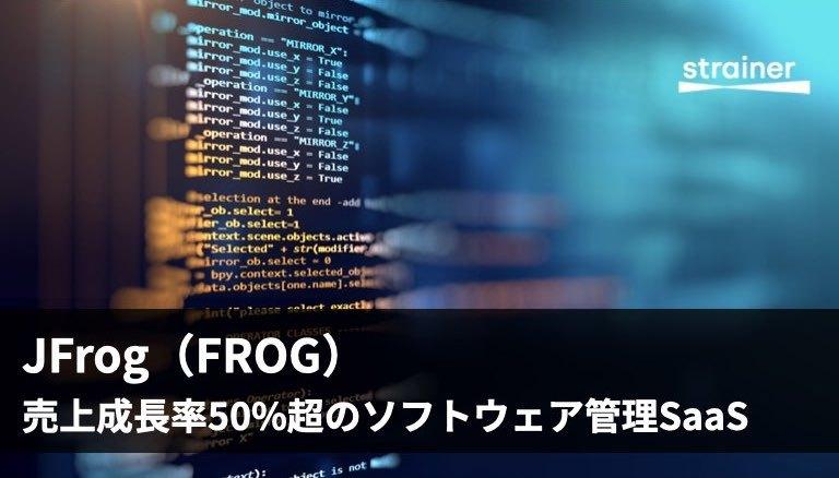 ソフトウェア管理SaaS「JFrog」が上場:営業マンゼロでARR1億ドル超