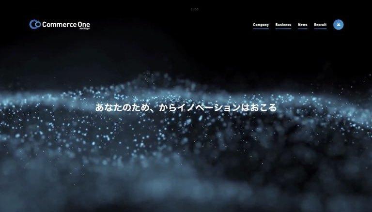 EC事業支援でGMV3,000億円超「コマースOne HD」が新規上場へ